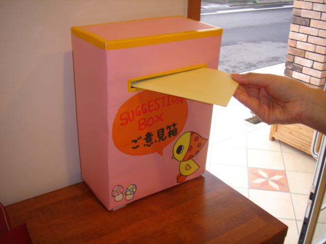 Agora Suggestion Box